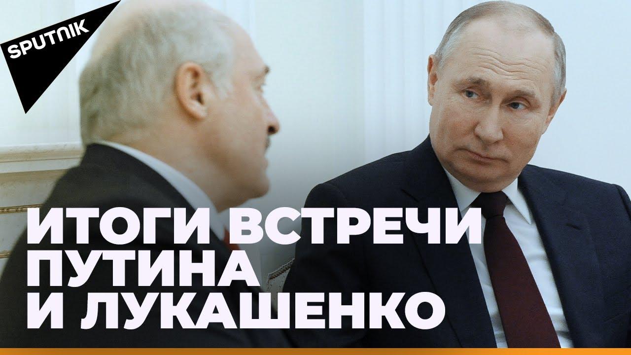 Владимир Путин и Александр Лукашенко подводят итоги встречи в Москве