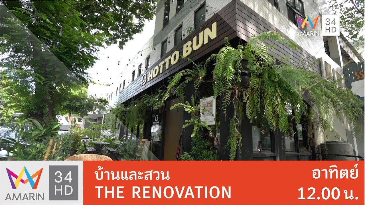บ้านและสวน The Renovation llll : รีโนเวทอาคารเก่าใน ม.เกษตรศาสตร์ \