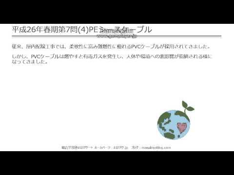 【工担・総合種】平成26年春_技術_7-4(PEシースケーブル)