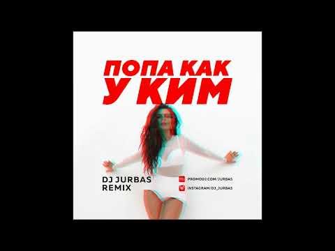 NK - Попа Как У Ким (Dj Jurbas Remix)