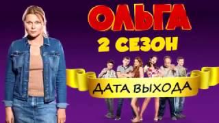 Ольга 2 сезон дата выхода анонс