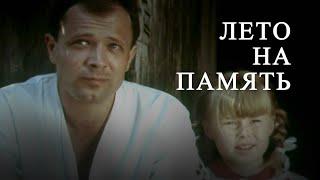 Лето на память (1987) киноповесть