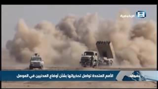 الأمم المتحدة تواصل تحذيراتها بشأن أوضاع المدنيين في الموصل