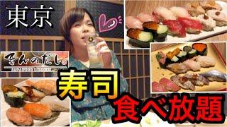 【本格寿司食べ放題】秋葉原きんのだしで贅沢寿司飲み♡