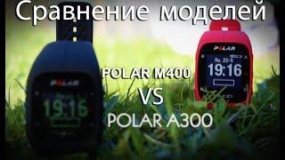 обзор сравнение POLAR M400 и POLAR A300