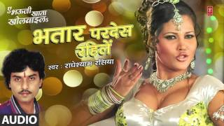 BHATAAR PARDES RAHELEIN [ New Bhojpuri Song 2016 - Radheshyam Rasia  ] AE BHAUJI KHATA KHOLAVAILA