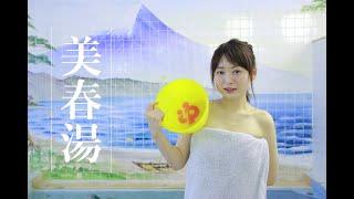 札幌市白石区の銭湯「美春湯」に入ってみました!@北海道札幌市 Miharuyu at Shiroishi Sapporo, Hokkaido