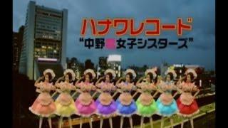 はなわレコード~中野腐女子シスターズ~ 総集編 Vol.1 京本有加 動画 9