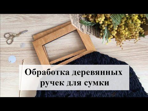 Обработка деревянных ручек для вязанной сумки