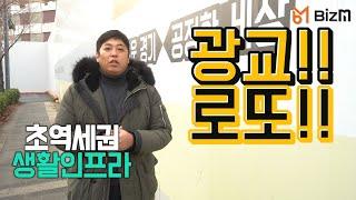 [비즈엠 부동산 Live]광교신도시 마지막 '노…