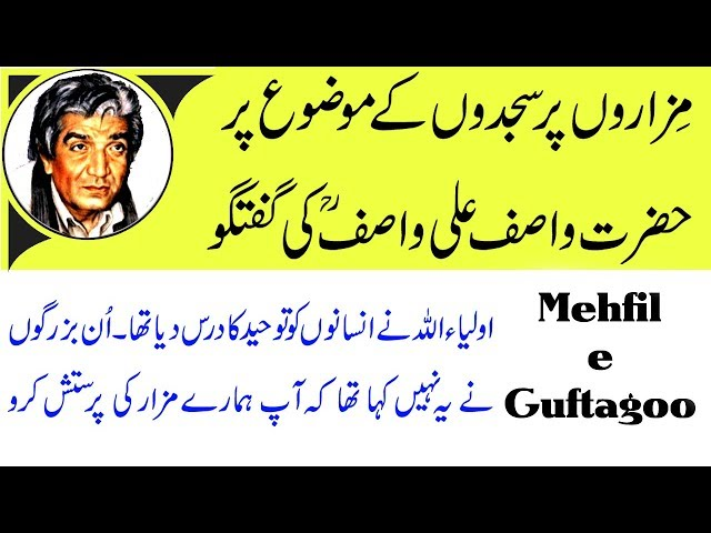 WASIF LINE ~~ About Prostrations on Shrines (مزارات پر سجدوں کے متعلق)