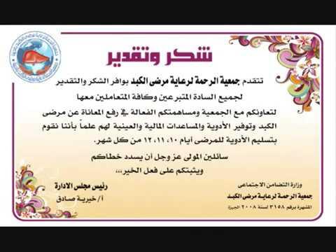 شكر وتقدير من جمعية الرحمة 3158لسنة2008للسادة المتبرعين Youtube