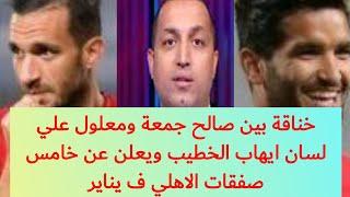تفاصيل خناقة بين صالح جمعة ومعلول علي لسان ايهاب الخطيب ويعلن عن خامس صفقات الاهلي ف يناير