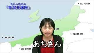 この講座は、新潟にて失われつつある継承言語文化「方言」を、次の世代...