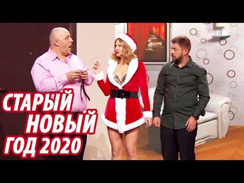Старый НОВЫЙ ГОД 2020 с Дизель Шоу - ЛУЧШИЕ ПРИКОЛЫ - Январь 2020 - Праздничная подборка | ЮМОР ICTV
