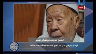 الطبعة ا لأولى | زيارة إلي فضيلة العلامة الشيخ معوض عوض إبراهيم بمناسبة بلوغه