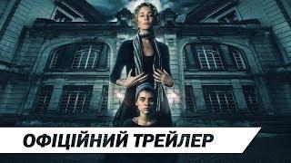 Без сну | Офіційний український трейлер | HD