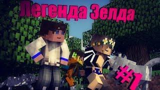 Легенда Зелды в Minecraft - #1 - Женская Логика :3