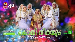Kothi Nirayum | കൊതി നിറയും | Oppana Pattukal VOL-1  | Mappila Pattukal 2017 | Old Mappila Songs