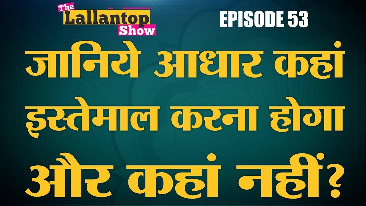 Modi सरकार ने Aadhar को Money Bill बताकर किया था झोल, Supreme Court ने डांटा|Lallantop Show| 26 Sept