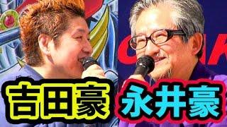 永井豪先生と吉田豪さんのトークショー!マジンガーZ ・デビルマン・キ...