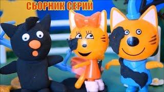 Три Кота, СБОРНИК, Мультфильмы с  игрушками, ЭНИКИ БЕНИКИ