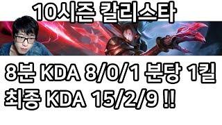 10시즌 구인수 칼리스타 8분 KDA 8/0/1 분당 …