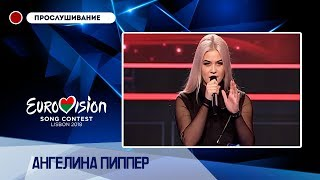 Ангелина Пиппер - They know
