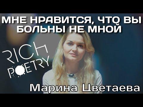 Марина Цветаева - Мне нравится, что вы больны не мной / Стихи о любви