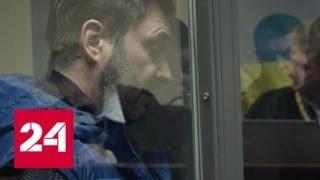 10 июня суд в Киеве продолжит слушания по делу Вышинского - Россия 24