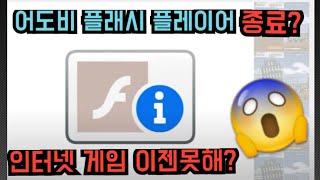 [구글번역기 방송] ' 어도비 플래시 플레이어 …