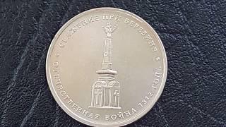 5 руб 2012 Сражение при Березине. 1812 Отечественная война=стоимость