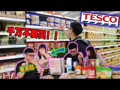 试吃Tesco自家的全部食品!!千万别买这个!差点吐死!