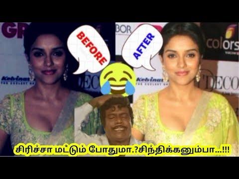 இத பாருங்க சிரிச்சிட்டே இருப்பீங்க | Funny Fairness cream advertisement Troll | தமிழ் info