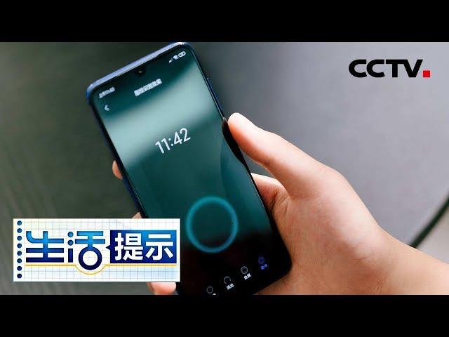 《生活提示》 手机卡顿影响正常使用 清除内存或将手机恢复出厂设置可缓解 20190317 | CCTV