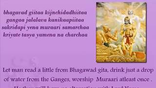 Bhaja Govindam Video (With English Meaning)
