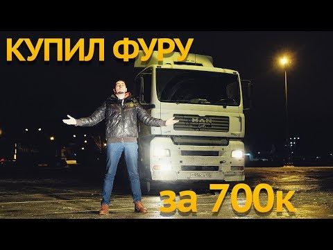 КУПИЛ ФУРУ за 700к рублей МАН ТГА. Перегон из УФЫ / MAN TGA
