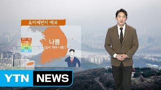 [날씨] 중국발 스모그 유입...오늘 미세먼지 기승 / YTN