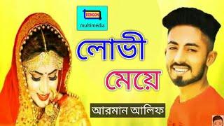 লোভী মেয়ে | Lovi Meye | Arman Alif  New Song | আরমান আলিফ নতুন গান  | Bangla New Video Song 2019