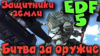 Earth Defense Force 5 - Выживание. Новая угроза и уничтожение пришельцев