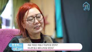 2021 키움전 별별빌리지_한경희 작가인터뷰