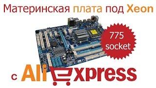 Купить на Aliexpress материнскую плату для Xeon (775 сокет)!