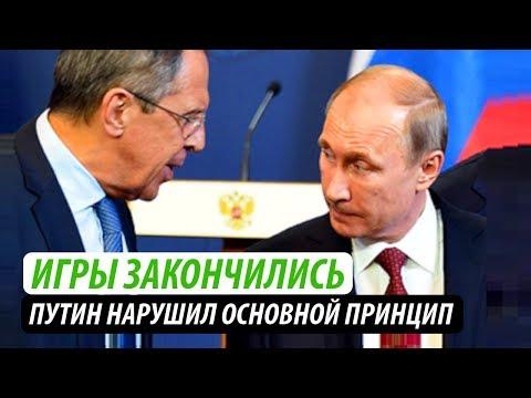 Игры закончились. Путин нарушил основной принцип