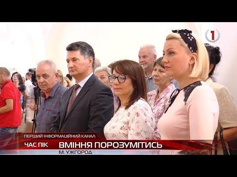 Закарпаття – 11-та область в Україні, де відкрили представництво Чеського центру