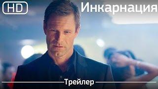 Инкарнация '2016' - Русский Трейлер Смотреть Онлайн