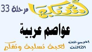 عواصم عربية - مرحلة 33 - اشبكها - لعبة تسلية وتفكير - المجموعة الثالثة