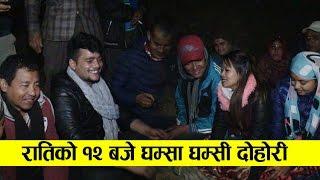 आजसम्मकै खतरा Live दोहोरि घम्साघम्सी || by Kusal belbase, pabitra sartunge, anuradha gharti