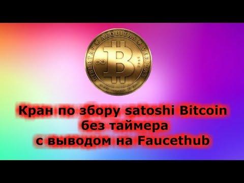 Кран Cointalк по збору Satoshi Bitcoin без таймера с выводом на Faucethub