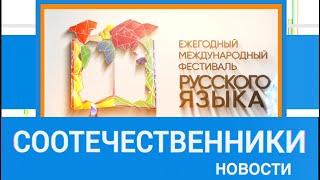 Новости из мира российских соотечественников - №09-2020