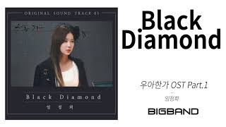 [Official 우아한가 OST Part.1]임정희 - Black Diamond ㅣLim Jung HeeㅣGraceful Family OST Part.1